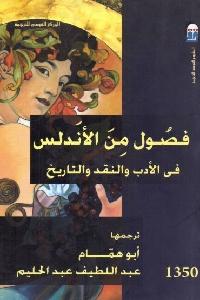798 - تحميل كتاب فصول من الأندلس في الأدب والنقد والتاريخ pdf