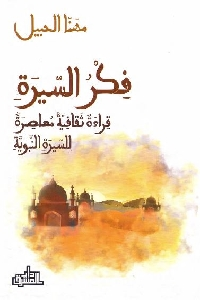 801 - تحميل كتاب فكر السيرة : قراءة ثقافية معاصرة للسيرة النبوية pdf لـ مهنا الحبيل