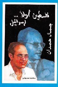 803 200x300 - تحميل كتاب فلسطين أولا ... إسرائيل pdf لـ جمال حمدان