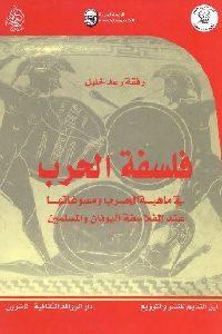 806 200x300 - تحميل كتاب فلسفة الحرب pdf لـ رفقة رعد خليل