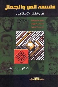 807 - تحميل كتاب فلسفة الفن والجمال في الفكر الإسلامي pdf لـ د. عيد يونس
