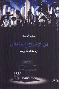 808 - تحميل كتاب فن الإخراج السينمائي pdf لـ سيدني لوميت
