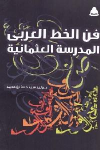 810 - تحميل كتاب فن الخط العربي : المدرسة العثمانية pdf لـ د. وليد سيد حسنين محمد