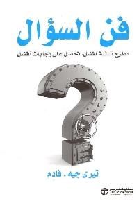811 - تحميل كتاب فن السؤال - اطرح أسئلة أفضل تحصل على أجابات أفضل pdf لـ تيري جيه . فادم