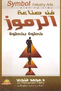 812 - تحميل كتاب فن صناعة الرموز : خطوة بخطوة pdf لـ د. محمد فتحي