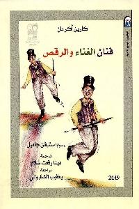 813 - تحميل كتاب فنان الغناء والرقص - قصص أطفال pdf لـ كارين أكرمان