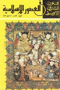 814 - تحميل كتاب فنون الشرق الأوسط في العصور الإسلامية pdf لـ نعمت إسماعيل علام