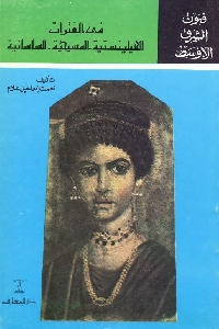 815 - تحميل كتاب فنون الشرق الأوسط في الفترات الهيلينستية - المسيحية - الساسانية pdf لـ نعمت إسماعيل علام