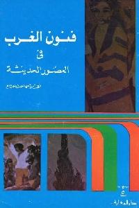 817 - تحميل كتاب فنون الغرب في العصور الحديثة pdf لـ نعمت إسماعيل علام