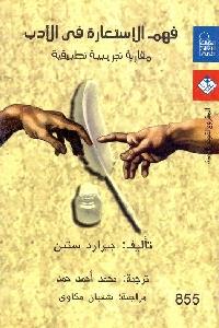 819 - تحميل كتاب فهم الإستعارة في الأدب : مقاربة تجريبية تطبيقية pdf لـ جيرارد ستين