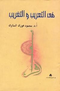 823 - تحميل كتاب في التعريب والتغريب pdf لـ د. محمود فوزي المناوي
