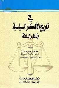 826 - تحميل كتاب في تاريخ الأفكار السياسية وتنظير السلطة pdf لـ د. محمد نصر مهنا