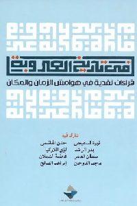 827 200x300 - تحميل كتاب في تاريخ العروبة : قراءات نقدية في هوامش الزمان والمكان pdf لـ مجموعة مؤلفين