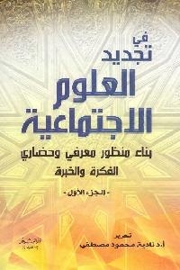 828 - تحميل كتاب في تجديد العلوم الاجتماعية : بناء منظور معرفي وحضاري pdf (جزئين) لـ د. نادية محمود مصطفى