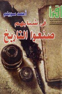 830 200x300 - تحميل كتاب في شبابهم صنعوا التاريخ pdf لـ أحمد سويلم
