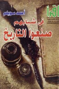 830 - تحميل كتاب في شبابهم صنعوا التاريخ pdf لـ أحمد سويلم