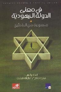 832 - تحميل كتاب في معنى الدولة اليهودية لـ مجموعة من الباحثين pdf