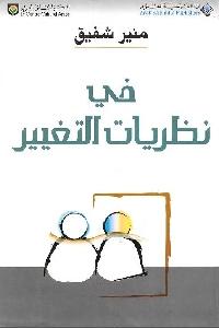 833 - تحميل كتاب في نظريات التغيير pdf لـ منير شفيق