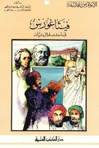 835 - تحميل كتاب فيثاغورس : فيلسوف في علم الرياضيات pdf لـ د. فاروق عبد المعطي
