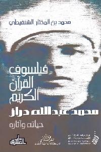 836 - تحميل كتاب فيلسوف القرآن الكريم : محمد عبد الله دراز ( حياته وآثاره) pdf لـ محمد بم المختار الشنقيطي