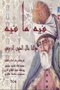 837 200x300 - تحميل كتاب فيه ما فيه pdf لـ مولانا جلال الدين الرومي