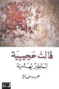 841 - تحميل كتاب قالت عجيبية: أساطير تهامية pdf لـ عبده خال