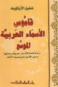844 200x300 - تحميل كتاب قاموس الأسماء العربية الموسع pdf لـ شفيق الارناؤوط