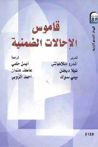 845 - تحميل كتاب قاموس الإحالات الضمنية pdf لـ مجموعة مؤلفين