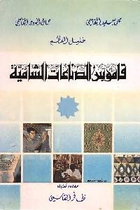 847 - تحميل كتاب قاموس الصناعات الشامية pdf لـ مجموعة مؤلفين