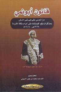 848 - تحميل كتاب قانون أبونمي pdf لـ الشريف بن محمد بن علي الحسيني