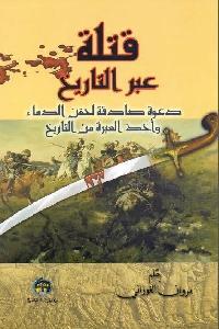850 - تحميل كتاب قتلة عبر التاريخ pdf لـ مروان الغوراني