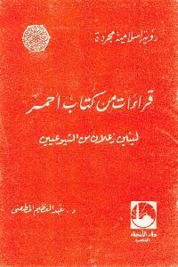 852 - تحميل كتاب قراءات من كتاب أحمر : لينين زعلان من الشيوعيين pdf لـ د. عبد العظيم المطعني