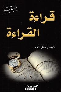 853 - تحميل كتاب قراءة القراءة pdf لـ فهد بن صالح الحمود