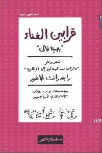 "854 - تحميل كتاب قرابين الغناء ""جيتا نجالي "" pdf لـ رابندرانت طاغور"