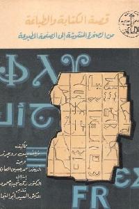 857 - تحميل كتاب قصة الكتابة والطباعة : من الصخرة المنقوشة إلى الصفحة المطبوعة pdf لـ روجرز فرانسيس
