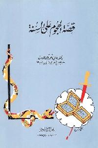 858 - تحميل كتاب قصة الهجوم على السنة pdf لـ د. علي أحمد السالوس