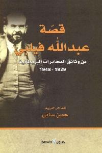 859 - تحميل كتاب قصة عبد الله فيلبي : من وثائق المخابرات البريطانية (1929-1948) pdf