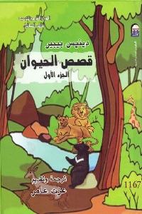 860 - تحميل كتاب قصص الحيوان ( 6 أجزاء) pdf لـ دينيس بيبير