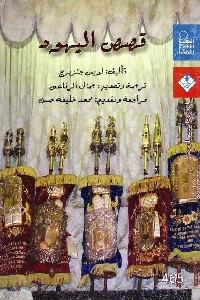 861 - تحميل كتاب قصص اليهود pdf لـ لويس جنزبرج