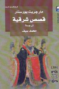 862 - تحميل كتاب قصص شرقية pdf لـ مارجريت يورسنار