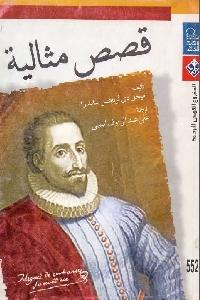 863 - تحميل كتاب قصص مثالية pdf لـ ميجيل دي ثربانتس سابدرا