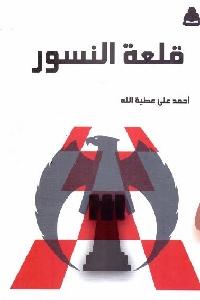 867 - تحميل كتاب قلعة النسور pdf لـ أحمد علي عطية الله