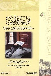 869 200x300 - تحميل كتاب قواعد قرآنية : 50 قاعدة قرآنية في النفس والحياة pdf لـ د. عمر بن عبد الله المقبل