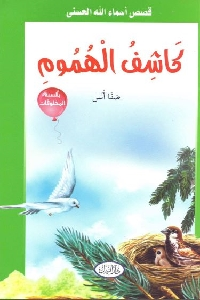 873 - تحميل كتاب كاشف الهموم - قصص pdf لـ صفا أنس