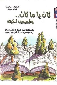 874 - تحميل كتاب كان يا مكان .. وقصص أخرى pdf لـ نجاد إبريشيموفيتش