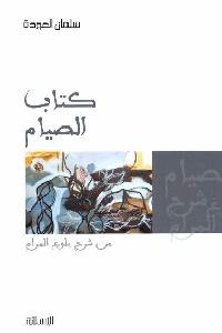 877 - تحميل كتاب الصيام من شرح بلوغ المرام pdf لـ سلمان العودة