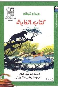 878 - تحميل كتاب الغابة - قصص pdf لـ رودبارد كيبلنج