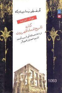 882 200x300 - تحميل كتاب تاريخ قدماء المصريين pdf لـ أوغسطوس مارييت بك