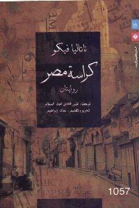 883 200x300 - تحميل كتاب كراسة مصر - روايتان pdf لـ ناتاليا فيكو