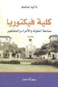 888 200x300 - تحميل كتاب كلية فيكتوريا : صناعة الملوك والأمراء والمشاهير pdf لـ داليا عاصم